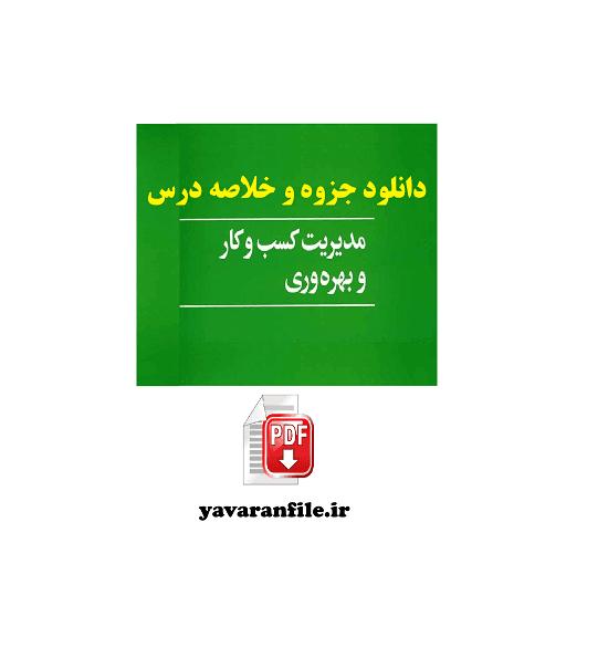 دانلود جزوه و خلاصه درس مدیریت کسب و کار و بهره وری pdf
