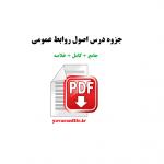 جزوه اصول روابط عمومی pdf