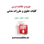 دانلود جزوه و خلاصه درس کلیات حقوق و مقررات مدنیpdf