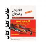 خلاصه کتاب انگیزش و هیجان جان مارشال ریو ترجمه یحیی سیدمحمدی