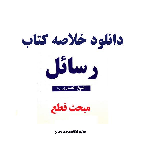 خلاصه رسائل شیخ انصاری (مبحث قطع)