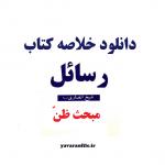 دانلود خلاصه کتاب رسائل شیخ انصاری (مبحث ظن)pdf
