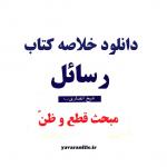 دانلود خلاصه کتاب رسائل شیخ انصاری (مبحث قطع و ظن)pdf