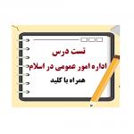 دانلود تست درس اداره امور عمومی در اسلام pdf