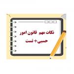 دانلود جزوه و خلاصه قانون امور حسبی  + تست pdf