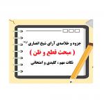 جزوه و خلاصهی آرای شیخ انصاری«ره» ( مبحث قطع و ظن ) بر اساس کتاب فرائد الاصول(رسائل)