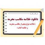 خلاصه مکاسب محرمه شیخ انصاری