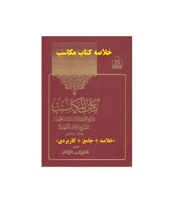 دانلود خلاصه کتاب مکاسب شیخ انصاری از ابتدای کتاب بیع تا پایان تنبیهات معاطات