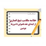 خلاصه مکاسب شیخ انصاری از ابتدای عقد فضولی تا ابتدای شروط عوضین