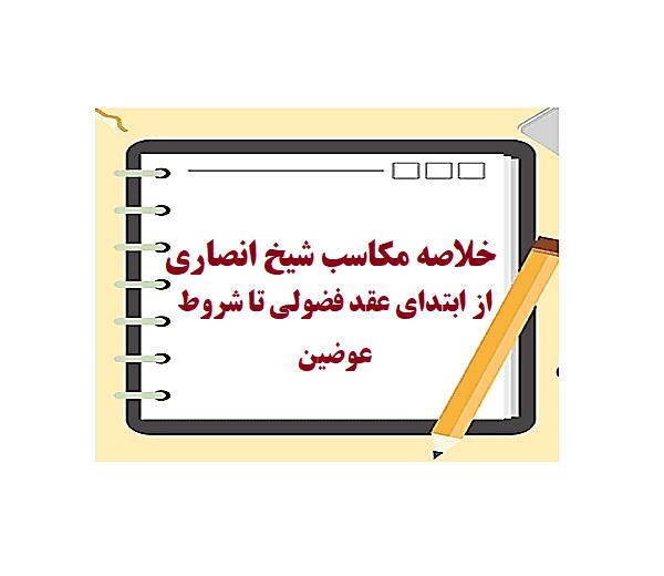 دانلود خلاصه نوع پنجم از مکاسب محرمه شیخ انصاری pdf
