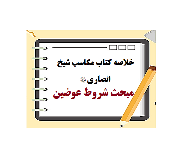 خلاصه کتاب مکاسب شیخ انصاری مبحث شروط عوضین