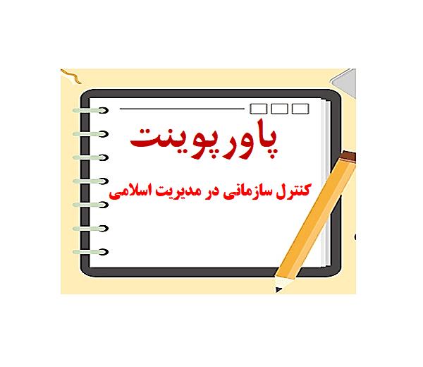 پاورپوینت اصول و مبانی مدیریت از دیدگاه اسلام دکتر سید محمد مقیمی
