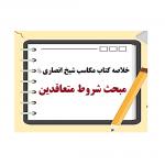 خلاصه کتاب مکاسب شیخ انصاری مبحث شروط متعاقدین