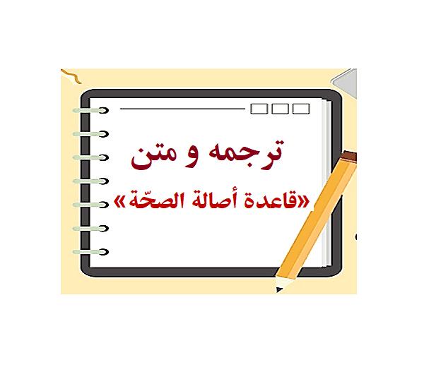 ترجمه و متن اعراب گذاری شدهی «قاعدة أصالة الصحّة» از کتاب القواعد الفقهية تالیف السيد حسن الموسوي البجنوردى