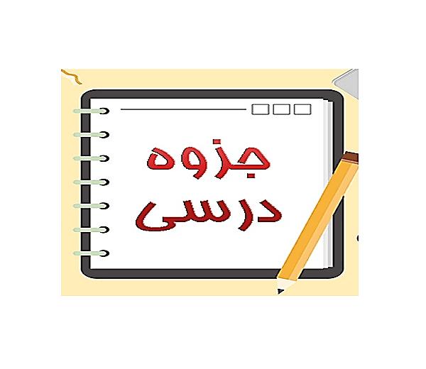 دانلود خلاصه کامل کتاب مبانی مدیریت اسلامی رضا نجاری