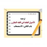 ترجمه کتاب الأصول العامة فی الفقه المقارن سید حکیم.