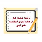 ترجمه کتاب تحریر المکاسب دکتر آیتی - کتاب الخیار.