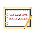خلاصه تاریخ تحلیلی صدر اسلام محمد نصیری + تست