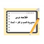 خلاصه کتاب مدیریت کسب و کار و بهره وری نوشته محمدتقی طغرایی