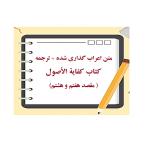 دانلود ترجمه و متن اعراب گذاری شده ی کفایه