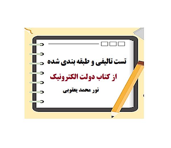 تست تالیفی کتاب دولت الکترونیک - دکتر نورمحمد یعقوبی