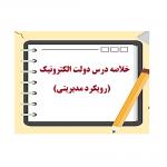 خلاصه کتاب دولت الکترونیک نورمحمد یعقوبی